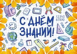 Картинка С 1 Сентября №43