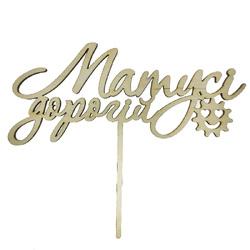 Топпер Матусі 14х5,5 см