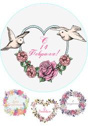 Картинка С Днём Святого Валентина №17