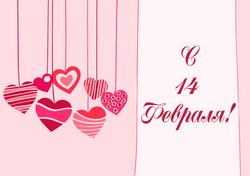 Картинка С Днём Святого Валентина №20