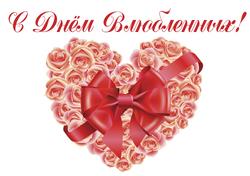 Картинка С Днём Святого Валентина №22