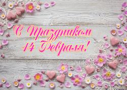 Картинка З Днем Святого Валентина №24