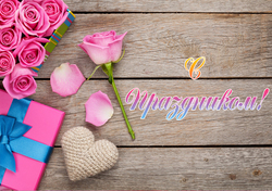 Картинка С Днём Святого Валентина №26