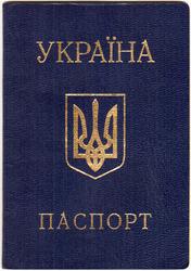 Картинка ОБЛОЖКА паспорта Украины