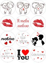 Картинки для мафінів, капкейков З Днем Святого Валентина №175