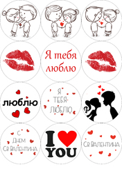 Картинки для маффинов,капкейков С Днём Святого Валентина №175