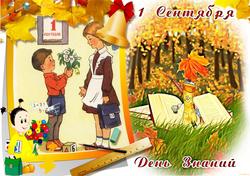 Картинка З 1 Сентября №34