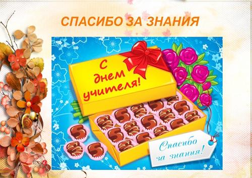 Картинки, спасибо за знания открытка для учителя