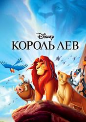 Картинка з мультика Король Лев №2