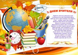 Картинка З Днем Вчителя №17