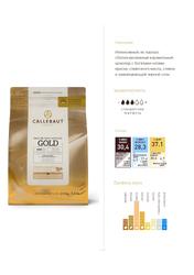 """Шоколад белый с карамелью """"Callebaut Gold"""" 30,4 % - 2.5 кг Оригинальная упаковка (CHK-R30GOLD-2B-U75)"""
