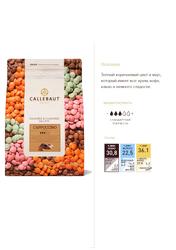 """Шоколад молочный со вкусом капуччино """"Callebaut Cappuccino"""" 30,8 % - 2,5 кг Оригинальная упаковка (CAPPUCCINO-E4-U70)"""