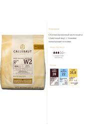 """Шоколад білий """"Callebaut W2"""" 28% - 0,4 кг Оригінальна упаковка (W2-E0-D94)"""