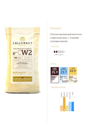"""Шоколад білий """"Callebaut CW2"""" 25,9% - 0,1 кг фасування (CW2NV-595)"""