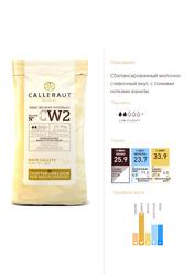 "Шоколад белый ""Callebaut CW2"" 25,9 % - 0,1 кг фасовка (CW2NV-595)"
