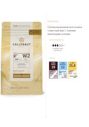 """Шоколад білий """"Callebaut W2"""" 28% - 2.5 кг Оригінальна упаковка (W2-E4-U71)"""