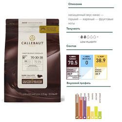 """Шоколад чёрный """"Callebaut Strong"""" 70,5 % - Оригинальная упаковка 2,5 кг (70-30-38-E4-U71)"""