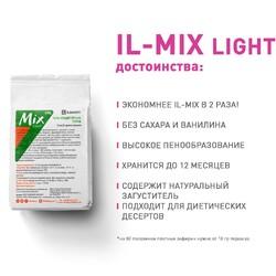 IL-Mix-Light суміш на основі альбуміну без цукру 200 г.