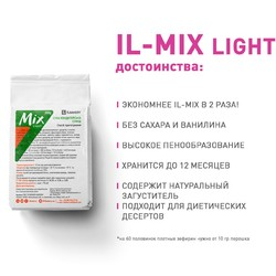 IL-Mix-Light смесь на основе альбумина без сахара 200 г.