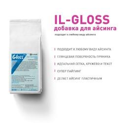 IL-Gloss добавка к айсингу 200 г.