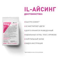 IL-Icing айсинг для глазурирования 1 кг.