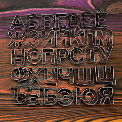 Вирубка російський алфавіт метал (2,5 см висота)