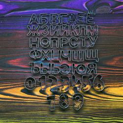Вирубка російський алфавіт + цифри 43 од. метал (блістер)
