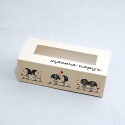 Коробка для макаронс Щастя поруч 141х59х49