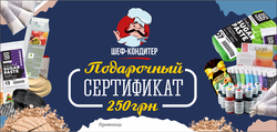 Подарочный сертификат 250 грн