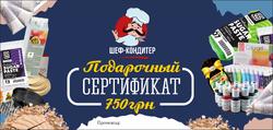 Подарунковий сертифікат 750 грн