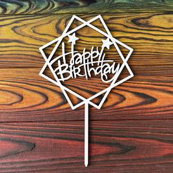 Топпер ДВП Happy Birthday №5 14,3х14,3 см
