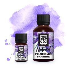 Краситель натуральный Yero Фиолетовый 20г.