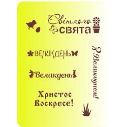 Трафарет багаторазовий для пряників Великодні написи №1 (укр)
