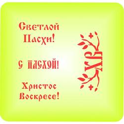 Трафарет многоразовый для пряников Пасхальные надписи №2 (рус)