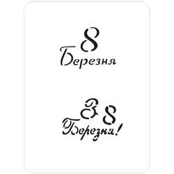 Трафарет многоразовый для пряников 8 Березня №2(укр)