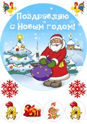 Картинка С Новым Годом №68