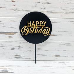 Топпер ДВП Happy Birthday №8 круг черный/золото 10,5 см