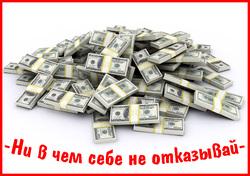 Картинка гроші № 28