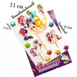 Набір цукрових топперів №41 Мій маленький поні