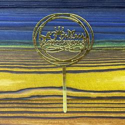 Топпер акриловый З Днем Народження №1 золотой
