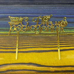 Топпер акриловый С Днем Рождения №3 золотой