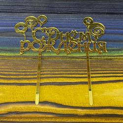 Топпер акриловый С Днем Рождения №4 золотой