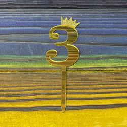 Топпер акриловый цифра 3 золотая