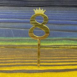 Топпер акриловий цифра 8 золота