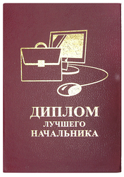 Картинка Диплом кращого начальника №2