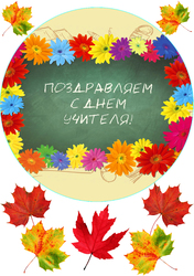 Картинка З Днем Вчителя №5