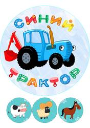 Картинка з мультика Синій Трактор №1