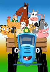 Картинка з мультика Синій Трактор №4