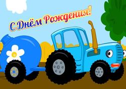 Картинка з мультика Синій Трактор №3