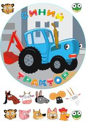 Картинка з мультика Синій Трактор №2